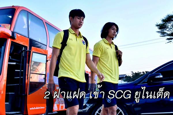 SCG ยูไนเต็ด เตรียมคว้าตัวนักเตะฝาแฝด ทิตาธร และ ทิตาวีร์ จาก สโมสรฟุตบอลโปลิศ เทโร