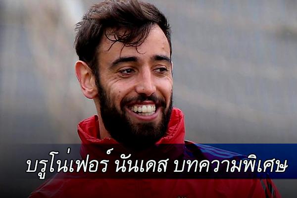 บรูโน่เฟอร์ นันเดส บอกว่าเขาและเพื่อนร่วม ทีมแมนฯ ยูไนเต็ด ของเขาก่อนที่จะลง
