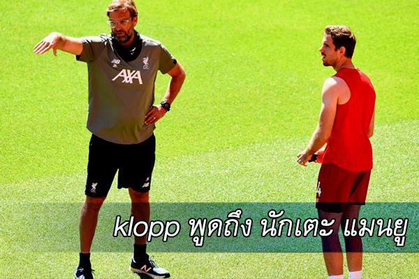 klopp พูดถึงน้ำใจนักฟุตบอลทุกคน